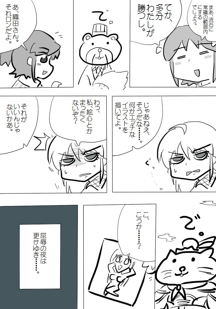 gotsugou16_04.jpg