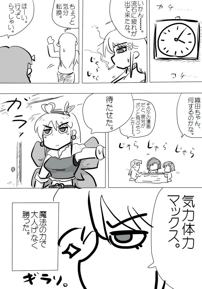 gotsugou16_05.jpg