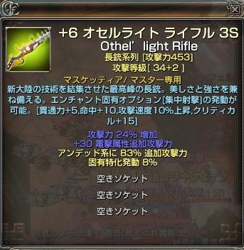ライフル+6