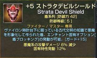 ストラタ盾1