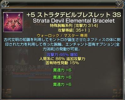 ストラタ腕輪1