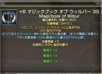 魔法書セット3