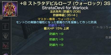 ストラタ+8魚