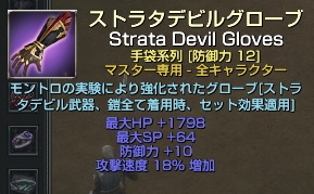 ストラタ腕その2