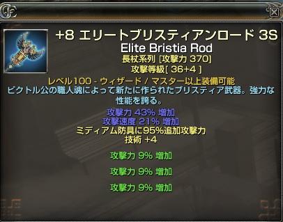 ELブリスティア杖+8