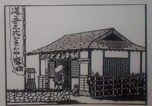 「袋井宿・東海道どまん中茶屋之図()」☆☆たけしくんの故郷・静岡県袋井市☆