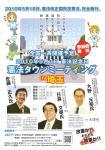 憲法タウンミーティング 埼玉