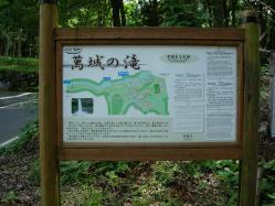 萬城の滝1