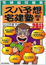 2011年版 ズバ予想宅建塾 模試編