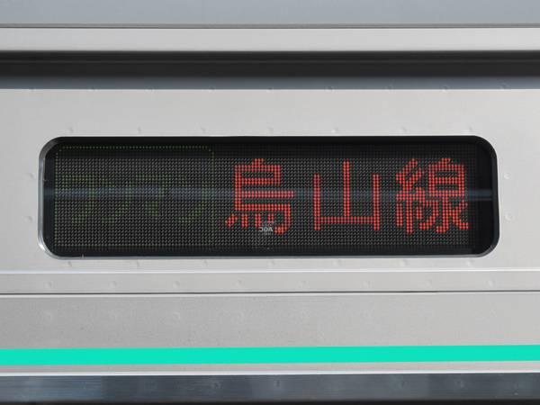 車体側面の行先表示器。3色LEDで行先と路線名を交互に表示する。