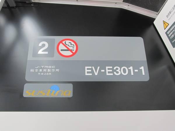 車端部の壁に掲出されている車番・製造メーカー表記