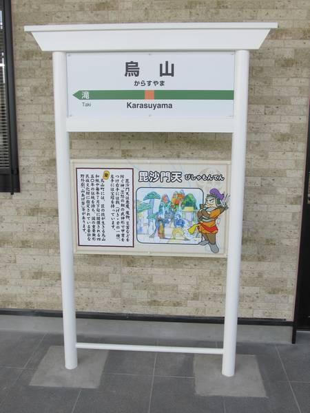 烏山線の各駅には七福神がキャラクターとして設定されている。