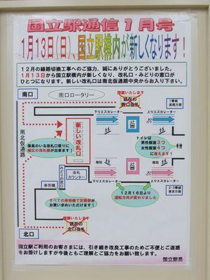 駅構内各所に掲出された改札口移設のお知らせ