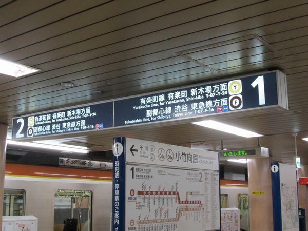 東横線直通に先立ち、「東急線方面」の文字入りの案内板に交換された小竹向原駅1・2番線ホーム