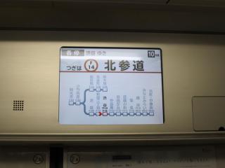 東横線・みなとみらい線の路線図が表示されている東京メトロ10000系の車内モニター。