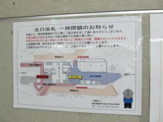 切替工事当日は代官山駅周辺の道路の通行が大幅に規制される。
