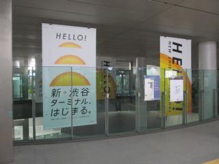 副都心線渋谷駅吹き抜けに掲げられた「HELLO!新・渋谷ターミナル、はじまる。」の垂れ幕