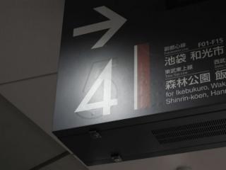 4番線は線路の数字がシールになっており、下に「5」「6」が隠れている。