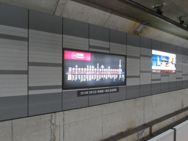 東横線用に交換された3番線線路側の案内板