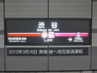 駅名板も東横線の駅番号と「代官山」の文字が入ったものに交換。