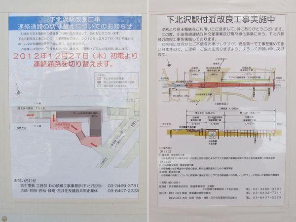 駅内外に掲出されている連絡通路切替と井の頭線高架橋改築工事のお知らせ