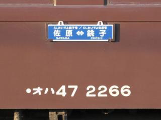 客車中央側面のサボ