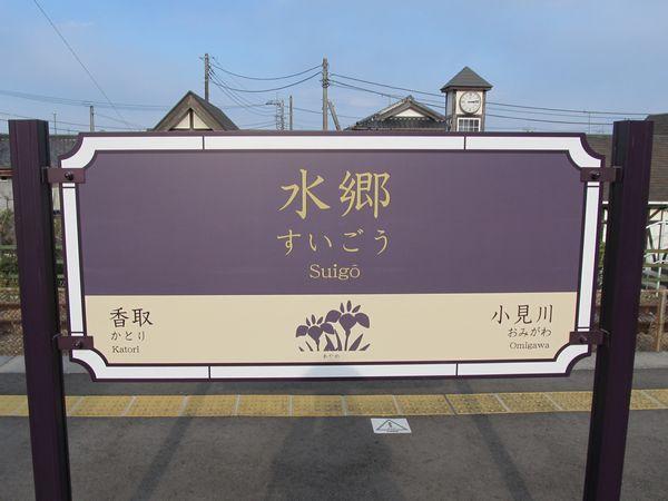 SL運行に合わせてリニューアルされた成田線佐原~銚子間の各駅の駅名標。