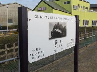 佐原・笹川・銚子の3駅はSL運行期間中のみ写真入りの特別仕様となっていた。