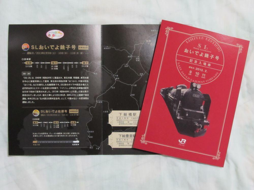 佐原駅・銚子駅で発売された記念入場券。(黒い方が銚子駅発売分、赤い方が佐原駅発売分。)