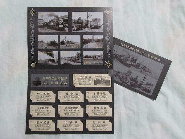 銚子電鉄で販売されていた90周年記念&SL運行記念入場券
