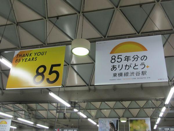 「85年分のありがとう。東横線渋谷駅」