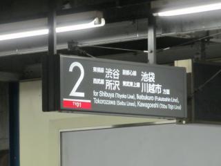 直通先の駅名が追加された上り線ホームの案内板