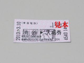 東横線渋谷駅入場券と「さよなら東横線渋谷駅無効印」(3月10日に発券・押印したもの)
