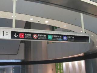 東横線が地下方向に書き換えられた渋谷ヒカリエ1階の案内板