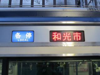 横浜高速Y500系「各停和光市行き」