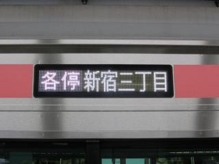 東急5050系「各停新宿三丁目行き」