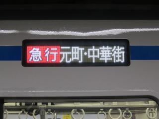西武6000系「急行元町・中華街行き」