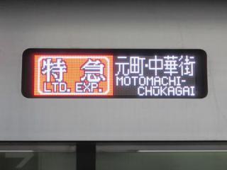 東武50070系「特急元町・中華街行き」