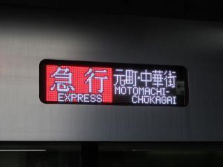 東武50070系「急行元町・中華街行き」