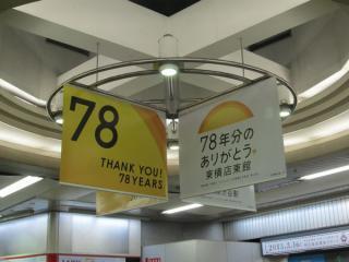 駅構内には「85年分のありがとう。東横線渋谷駅」「78年分のありがとう。東横店東館」の横断幕が各所に掲げられた。