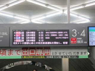 改札口上部にある東横線の発車案内板。