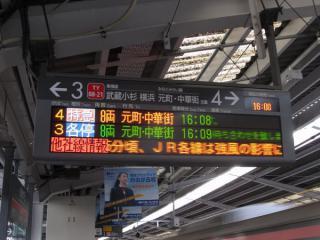 駅構内の発車案内板には両数の表示が追加された。