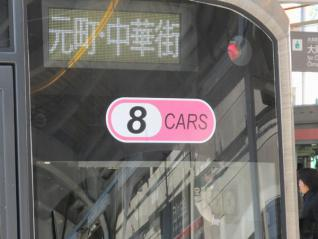 東急5050系8両編成のフロントガラスに貼られた「8Cars」ステッカー。