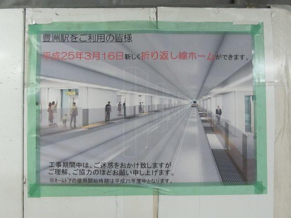 内側2線側の囲いには折り返し線新設についてのお知らせが掲出されている。
