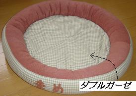 2月2日ベッド茶夏用