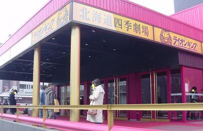 四季劇場・