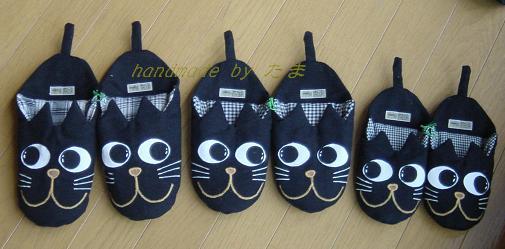 ルームシューズ 黒ネコ