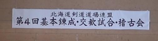 剣道練成会