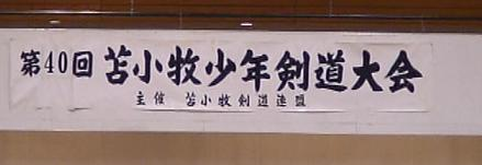 剣道の大会