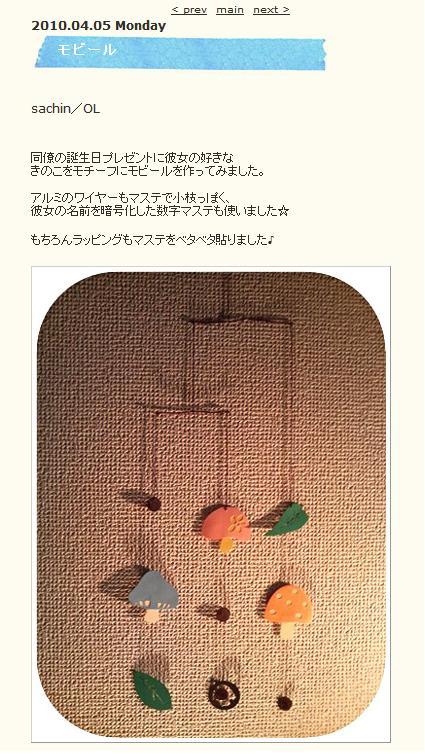 kinoko-mobi-en.jpg